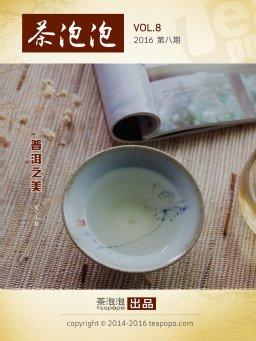 茶泡泡(2016年第8期)
