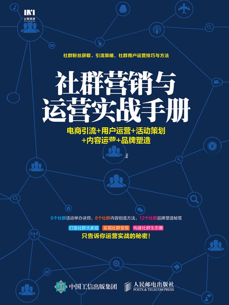 社群营销与运营实战手册:电商引流+用户运营+活动策划+内容运营+品牌塑造