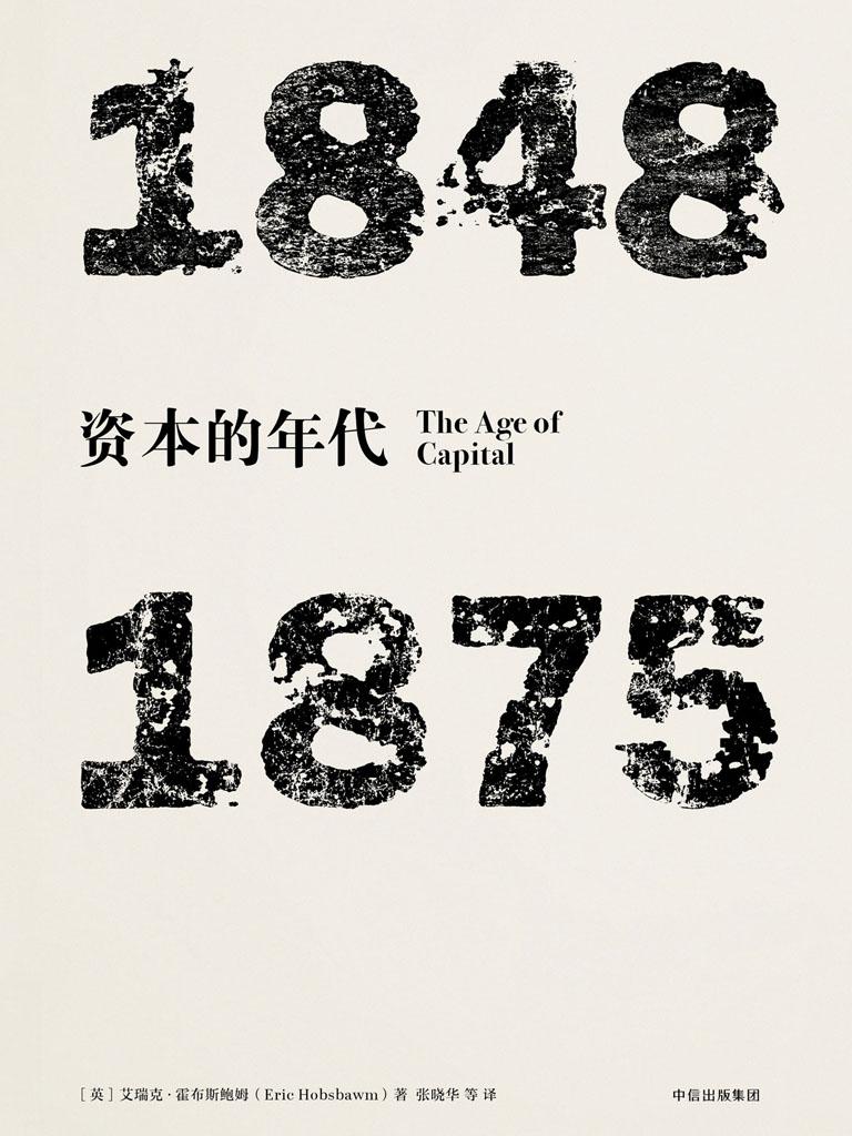 资本的年代:1848-1875