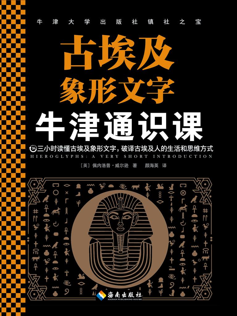 牛津通识课:古埃及象形文字