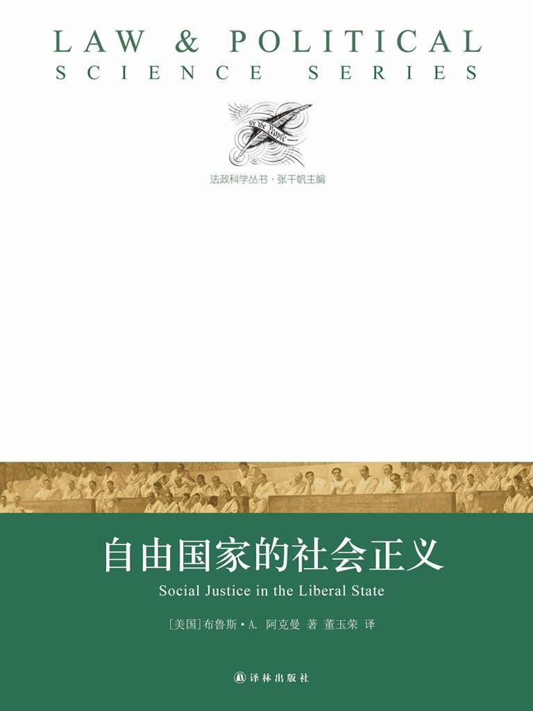 自由国家的社会正义(法政科学丛书)