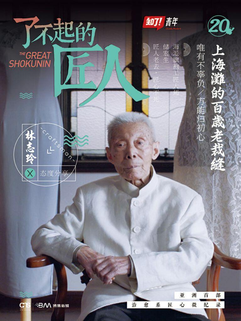 了不起的匠人20:上海滩的百岁老裁缝