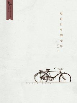 追自行车的少年(千种豆瓣高分原创作品·看小说)