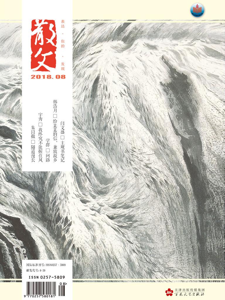 散文(2018年第8期)