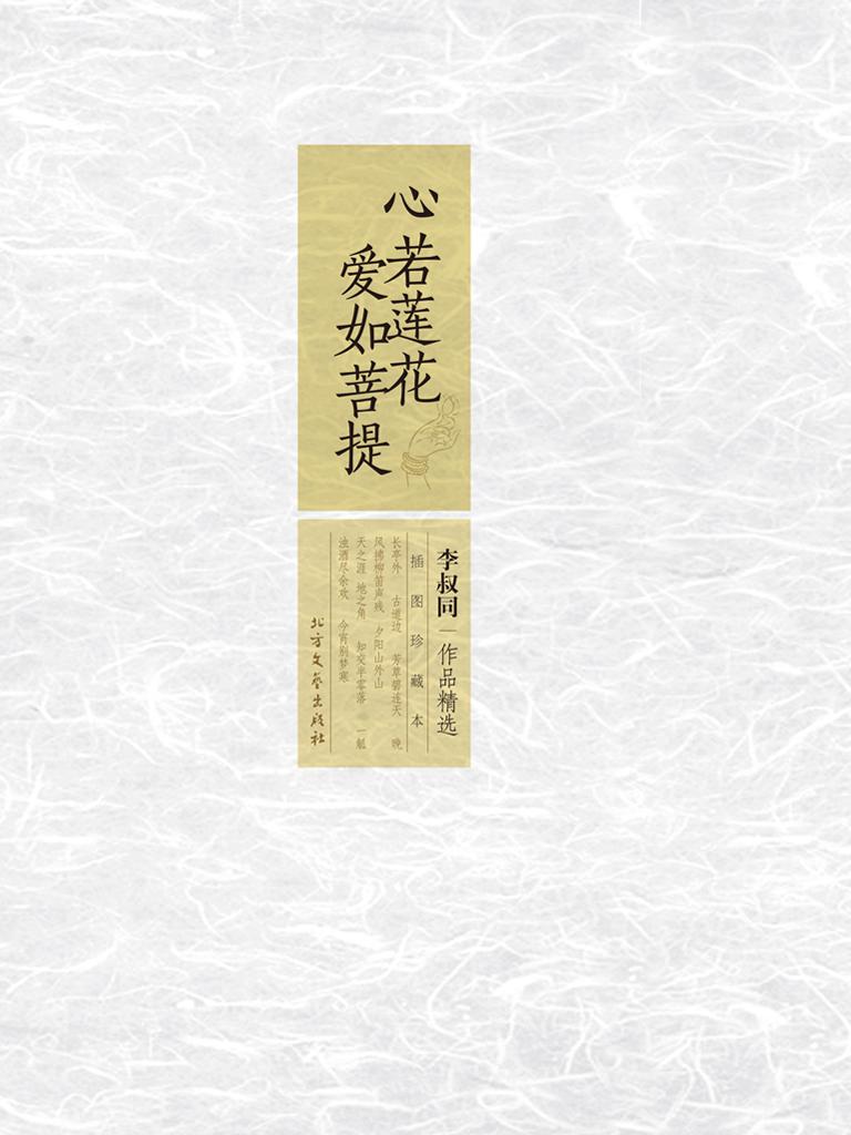 心若莲花,爱如菩提:李叔同作品精选