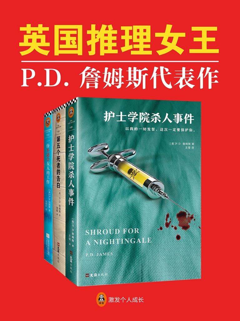 英国推理女王P.D.詹姆斯经典推理集(共三册)