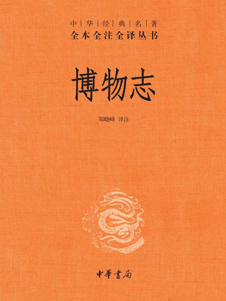 博物志(中华经典名著全本全注全译)