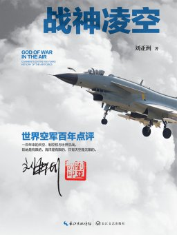 战神凌空:世界空军百年点评