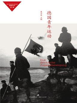 德国青年运动(德国学术 第一辑)