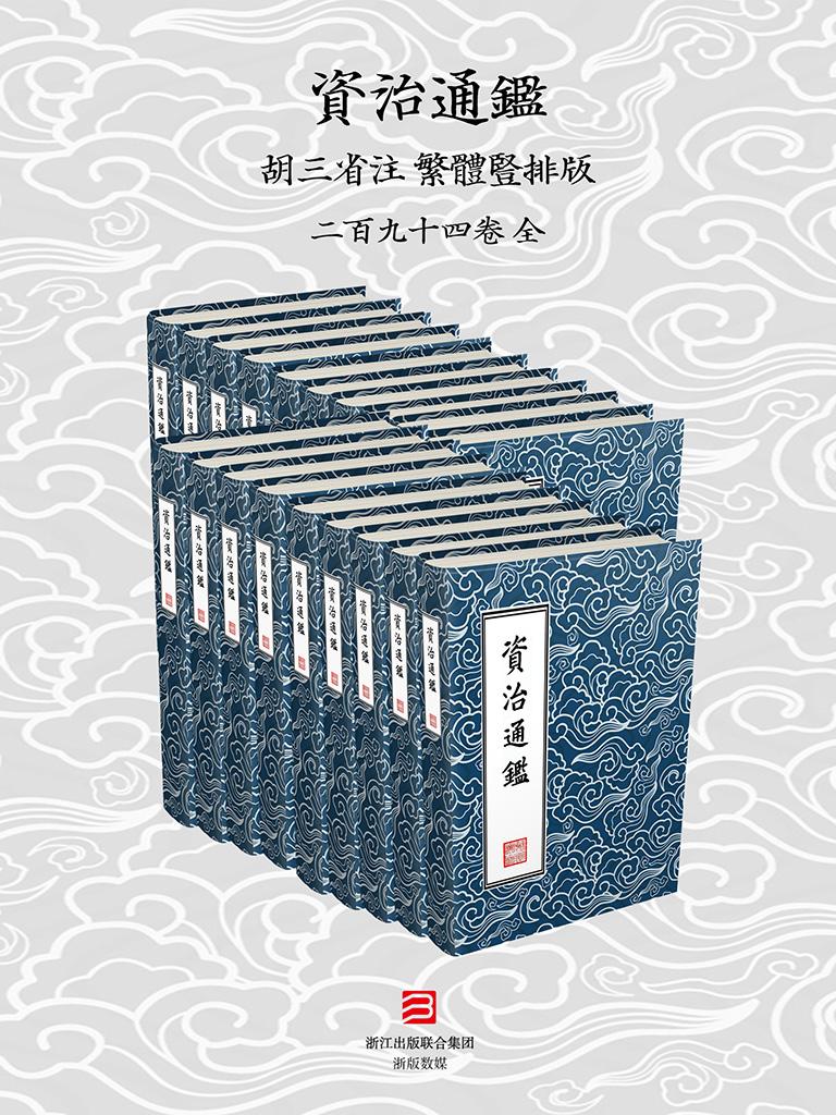 資治通鑑·繁體豎排版(胡三省注 全294卷)