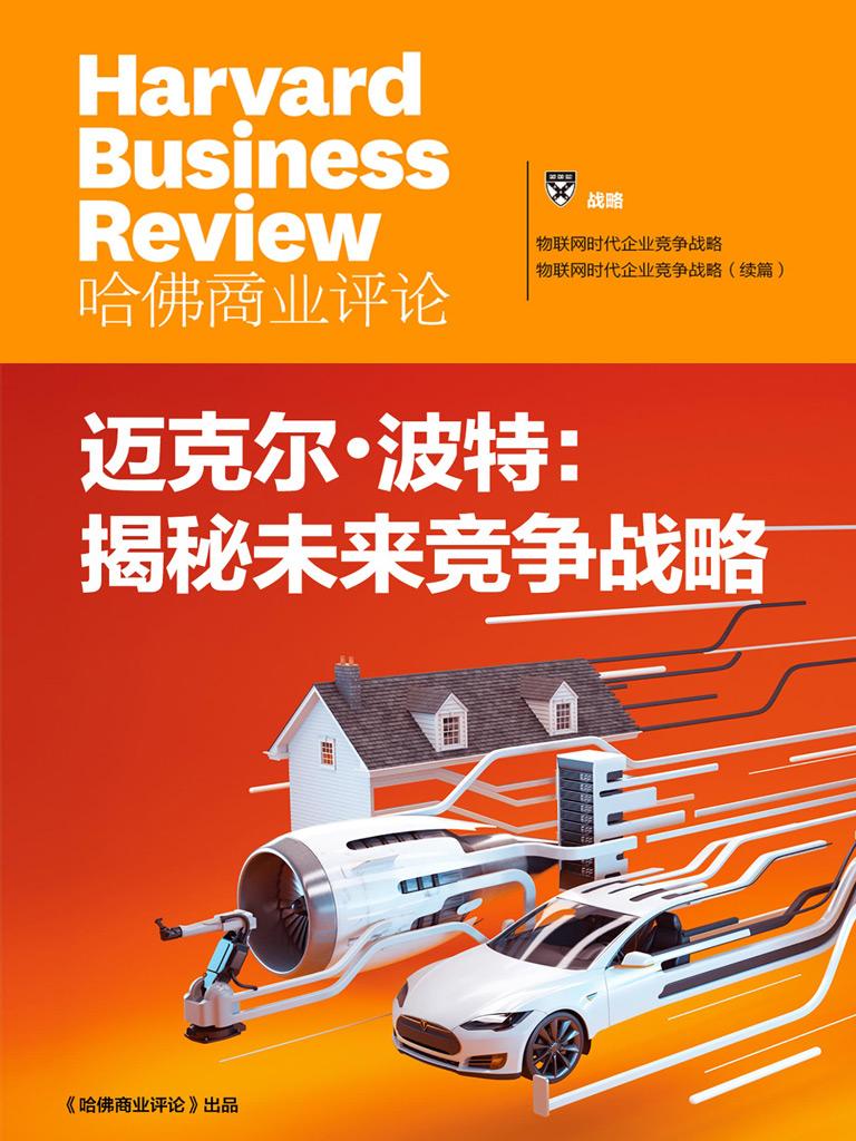 迈克尔·波特:揭秘未来竞争战略(哈佛商业评论)