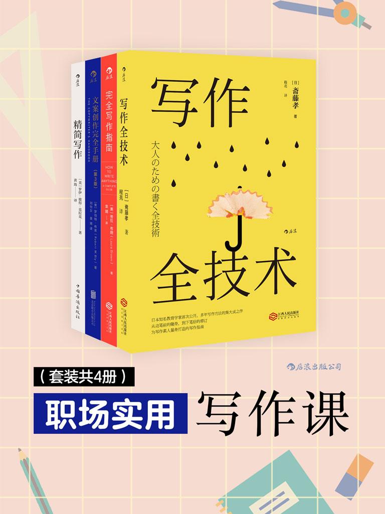 职场实用写作课(共四册)