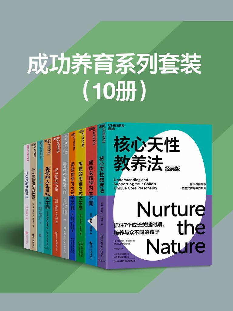 成功养育系列(套装共10册)