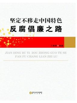 坚定不移走中国特色反腐倡廉之路