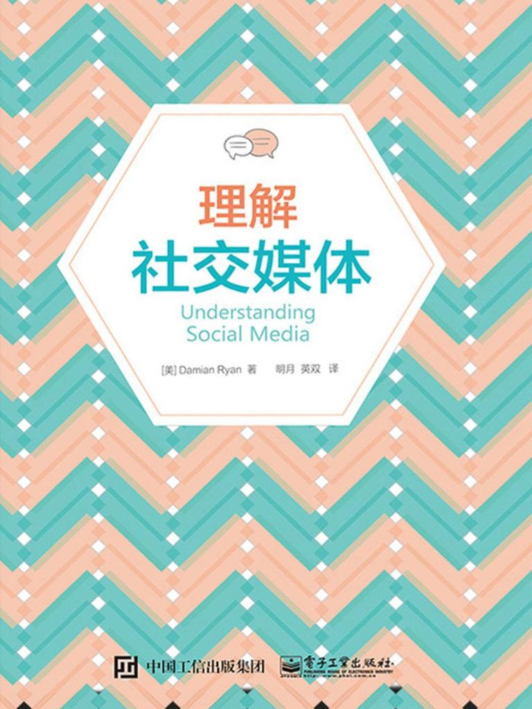 理解社交媒体