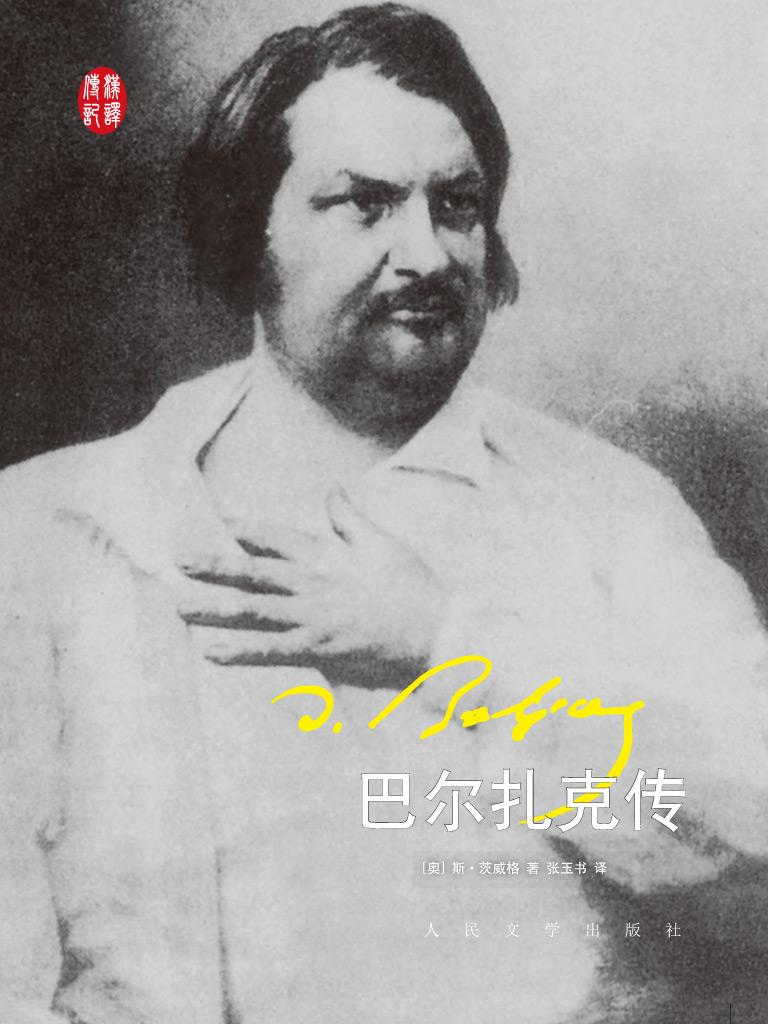 巴尔扎克传(汉译传记丛书)