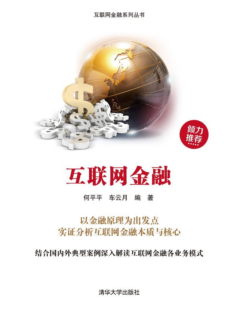 互联网金融(互联网金融系列)