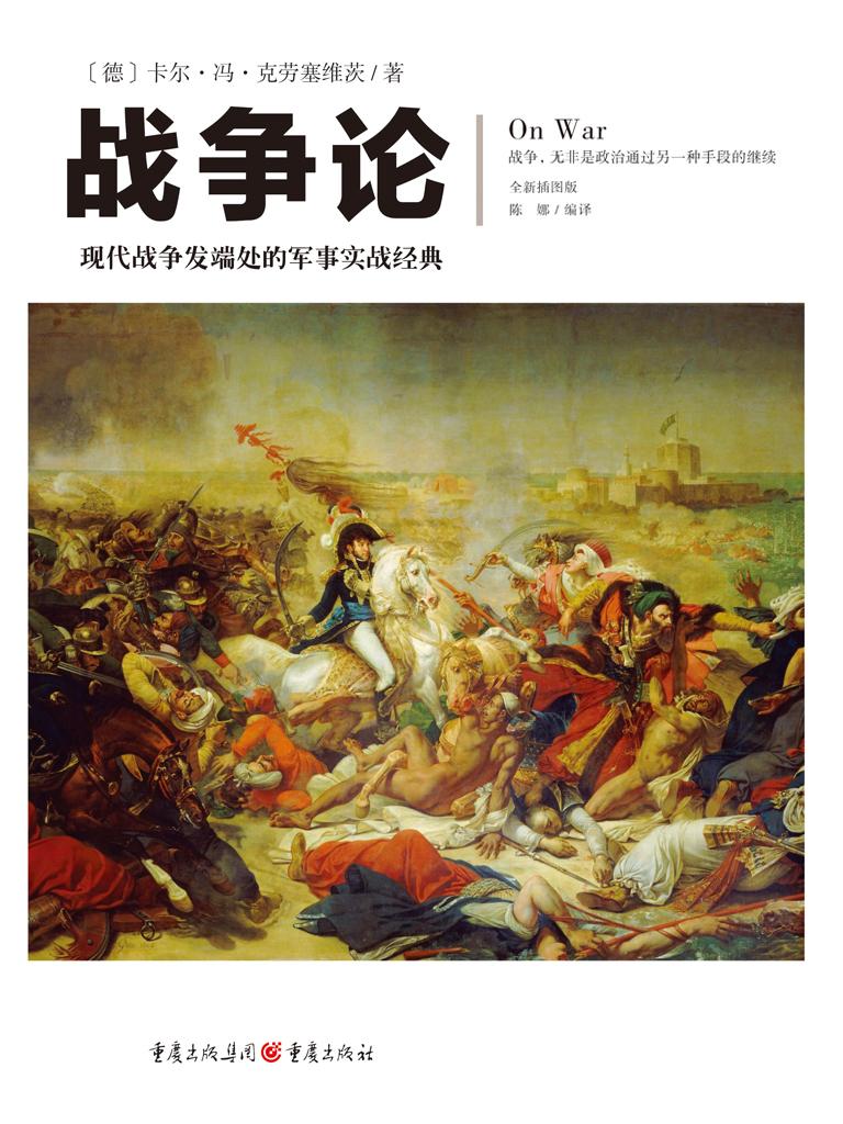 战争论(文化伟人代表作图释书系)