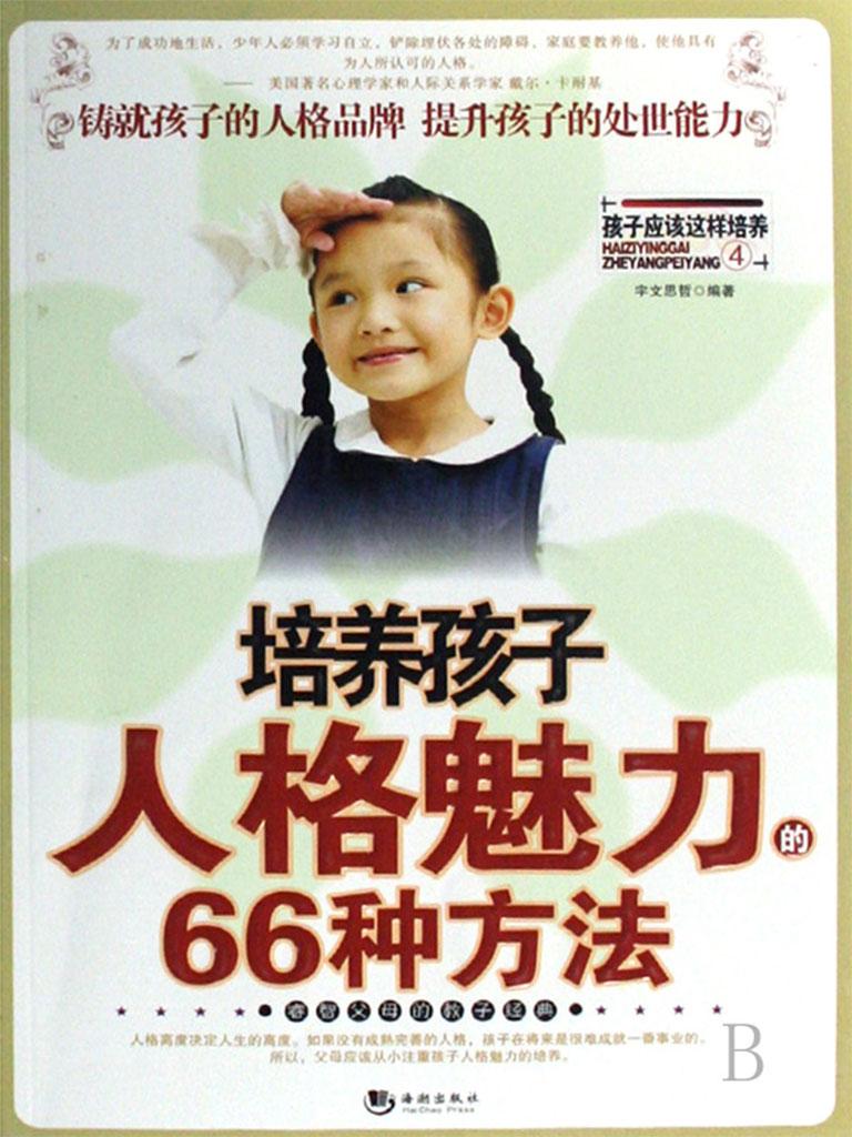 培养孩子人格魅力的66种方法
