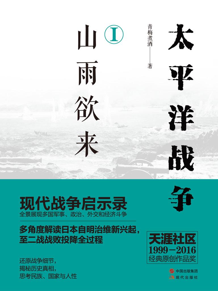 太平洋战争 Ⅰ:山雨欲来