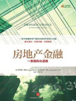 房地产金融:一条国际化道路