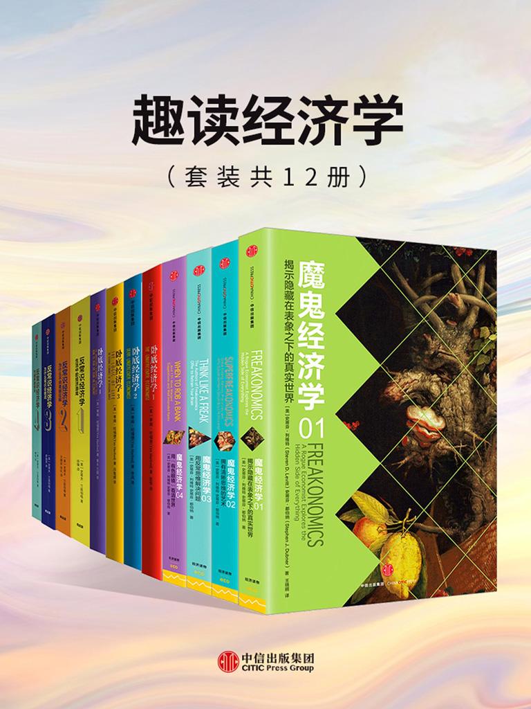 趣读经济学(套装共12册)