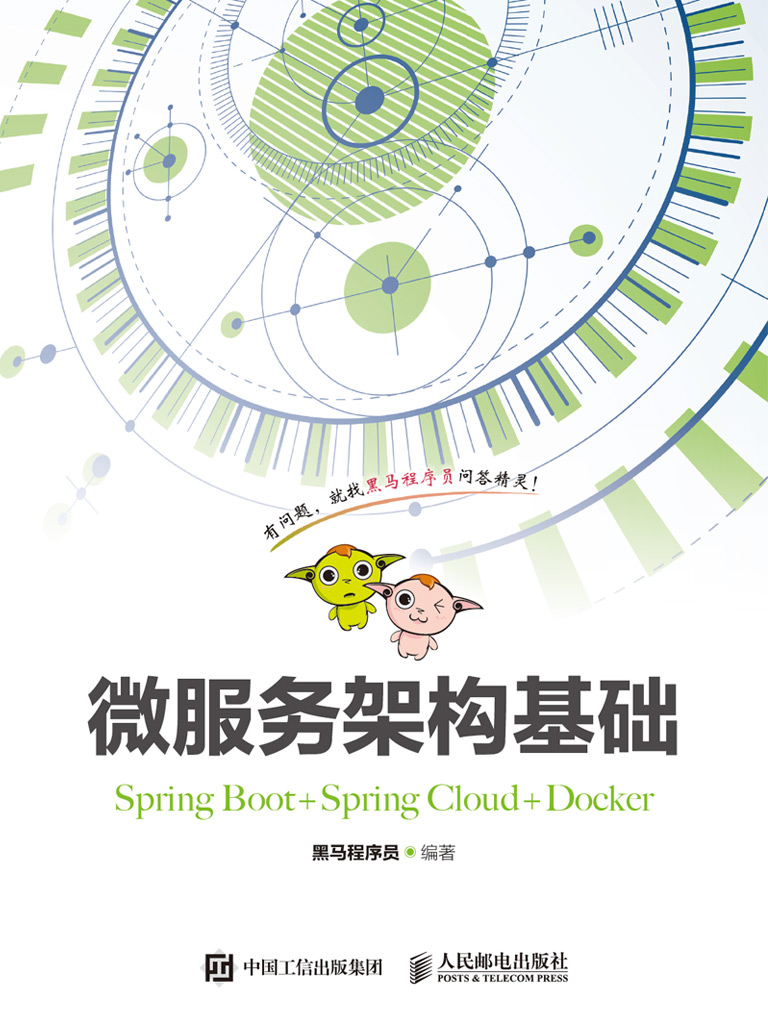 微服务架构基础(Spring Boot+Spring Cloud+Docker)