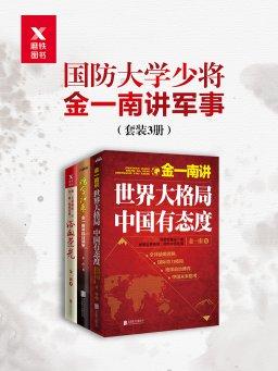 国防大学少将金一南讲军事(共三册)