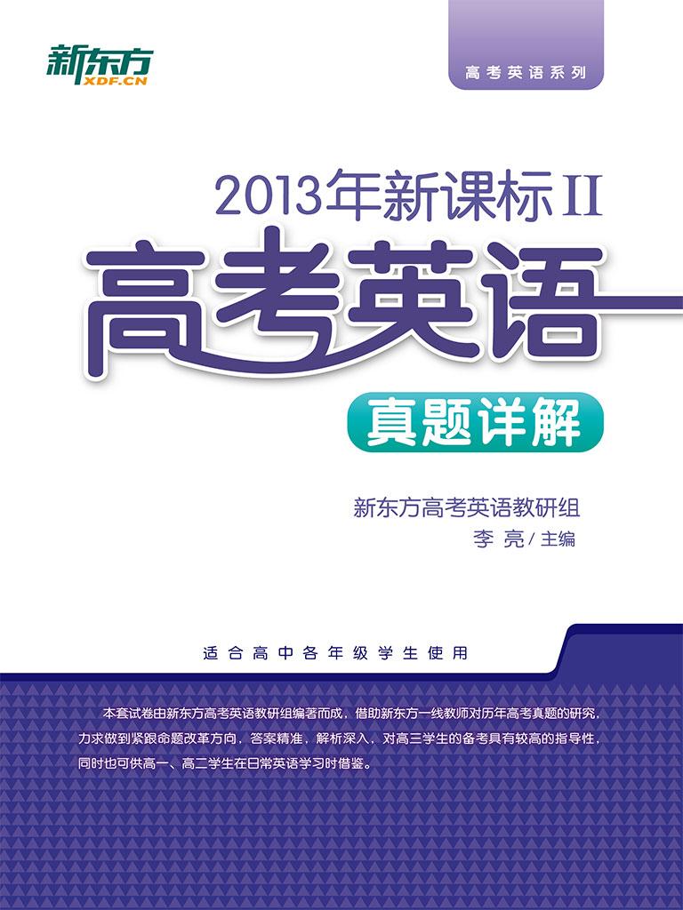 2013年新课标II·高考英语真题详解