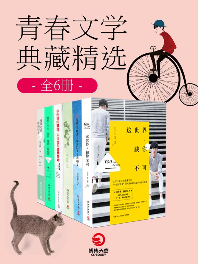 青春文学典藏精选(全六册)