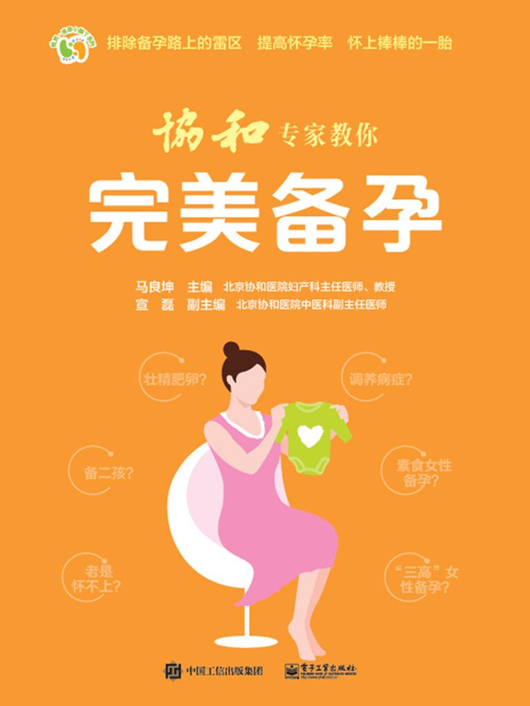 协和专家教你:完美备孕