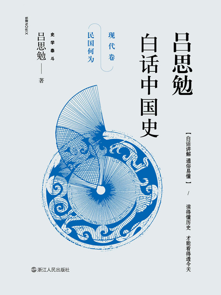 吕思勉白话中国史(现代卷·民国何为)