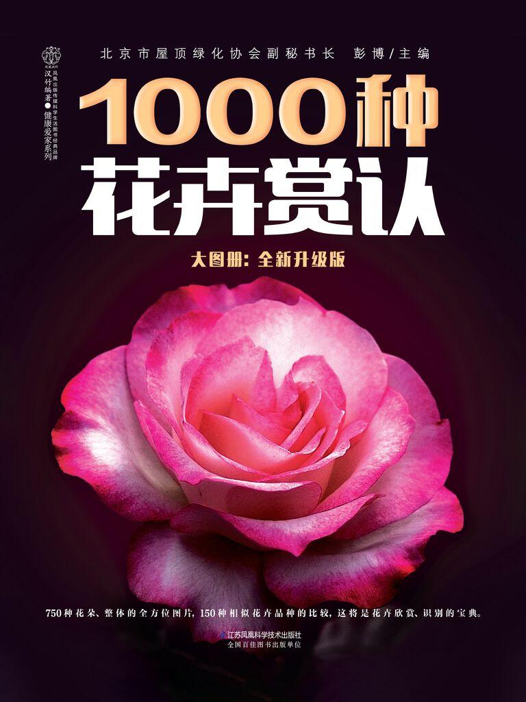 1000种花卉赏认大图册(全新升级版)