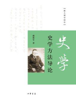 史学方法导论(跟大师学国学)