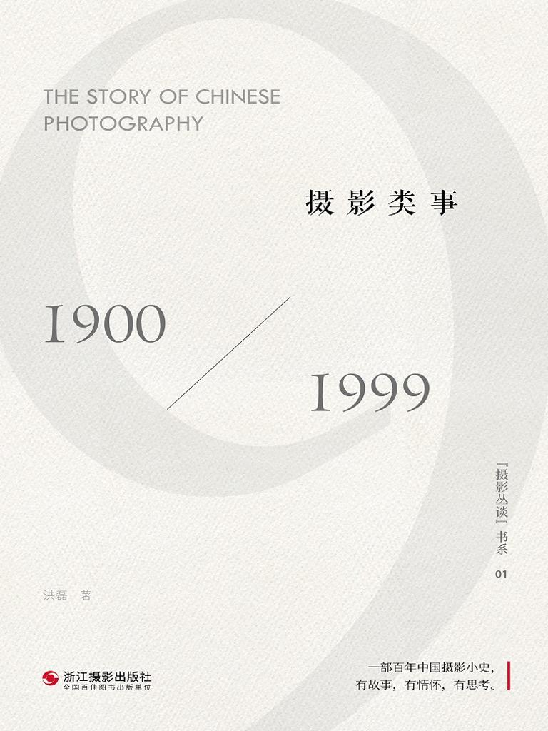 """摄影类事:1900-1999(""""摄影丛谈""""书系)"""