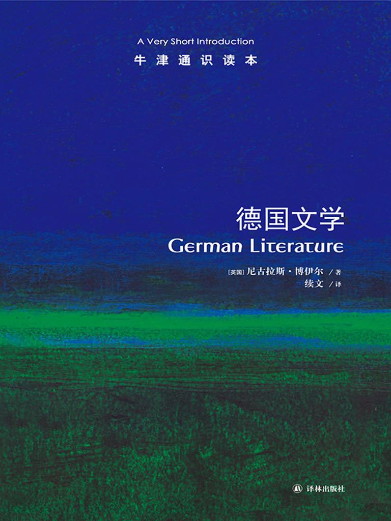 牛津通识读本:德国文学(中文版)