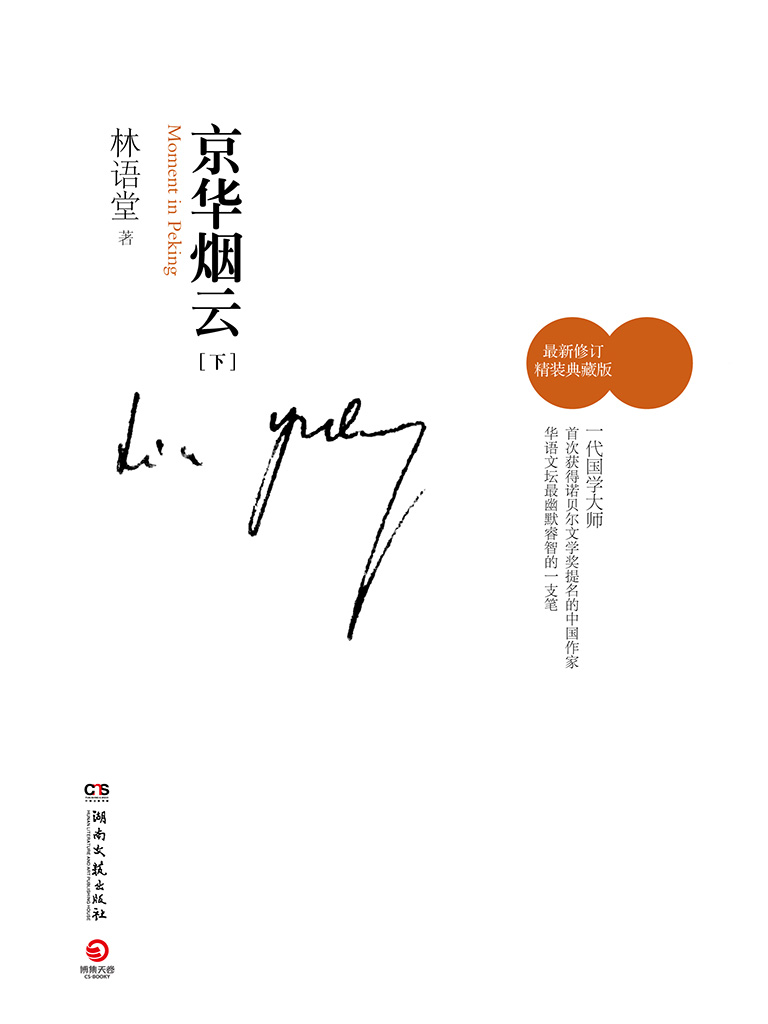 京华烟云(下 最新修订典藏版)