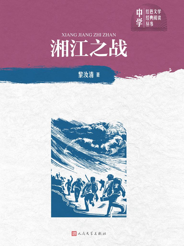 湘江之战(中学红色文学经典阅读丛书)