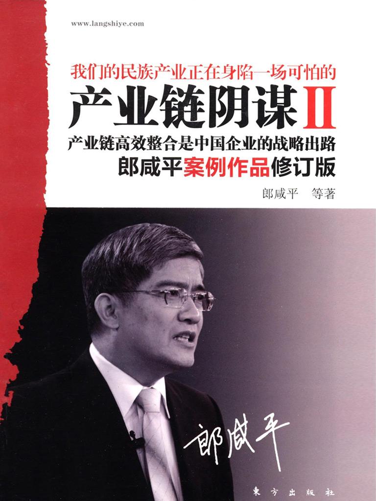 产业链阴谋 2:产业链高效整合是中国企业的战略出路(修订版)