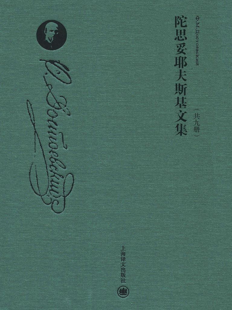 陀思妥耶夫斯基文集(套装共9册)
