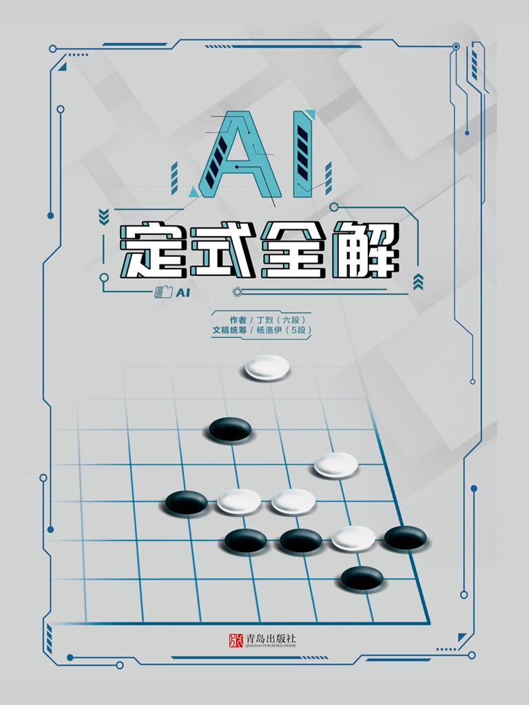 AI定式全解