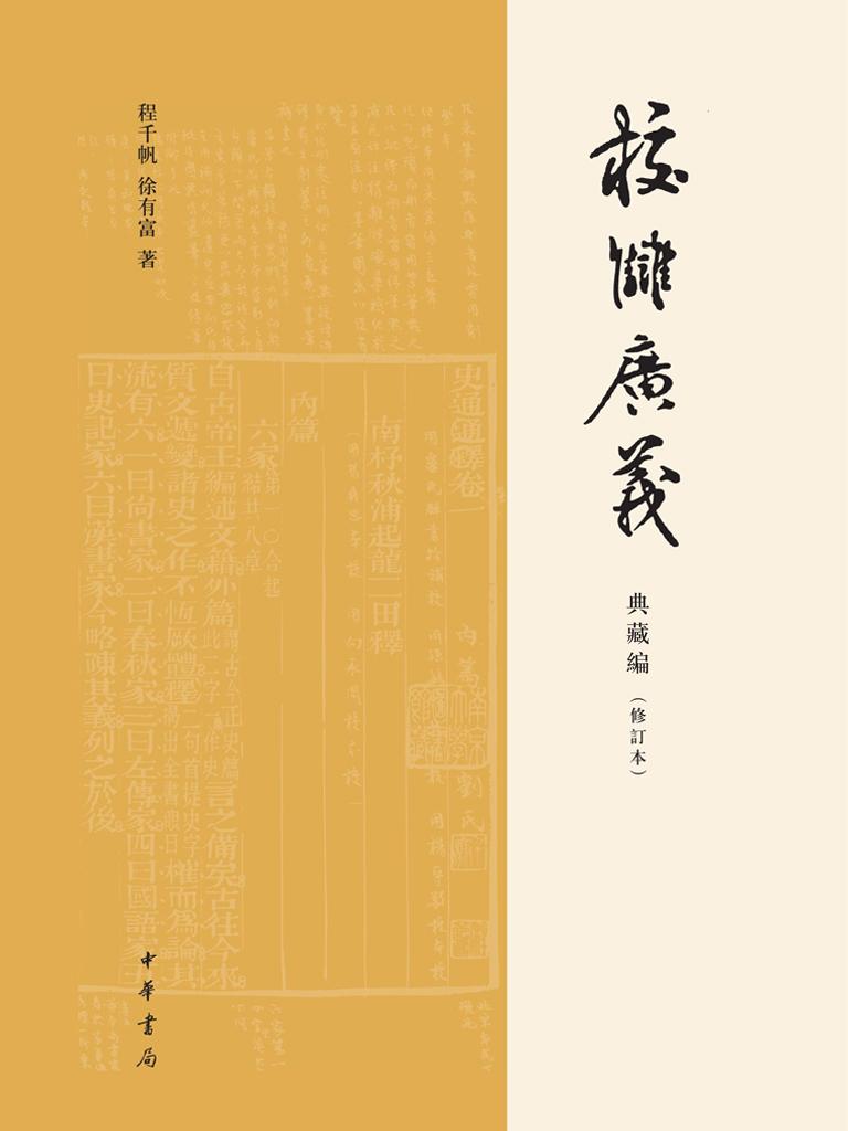 校雠广义:典藏编(修订本)