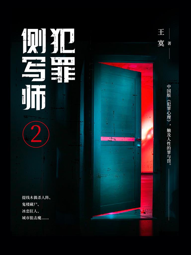 犯罪侧写师 2(新版)