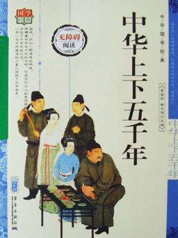 中华上下五千年(中华国学经典)