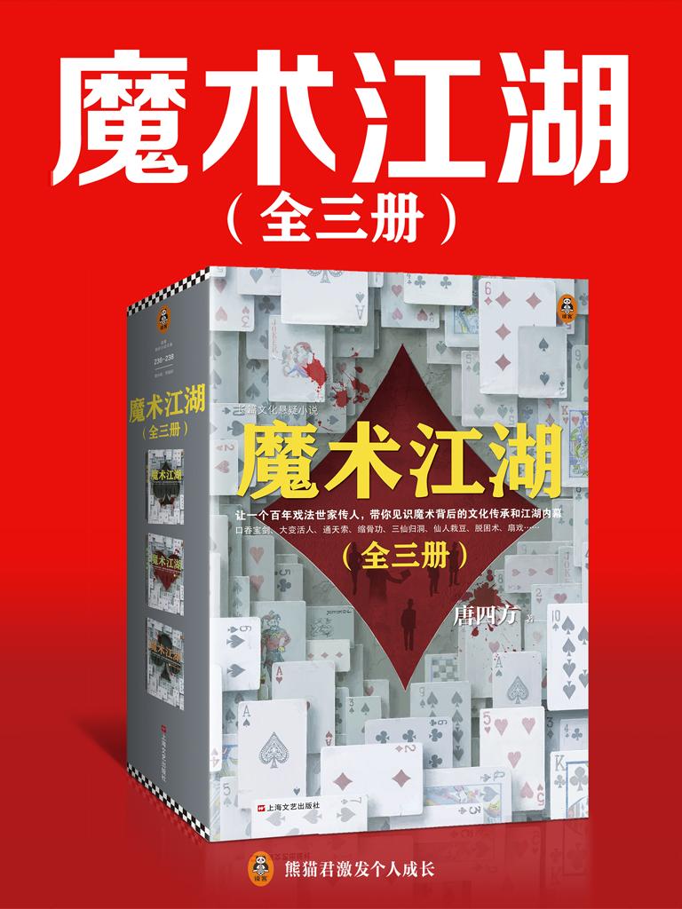 魔术江湖(全三册)