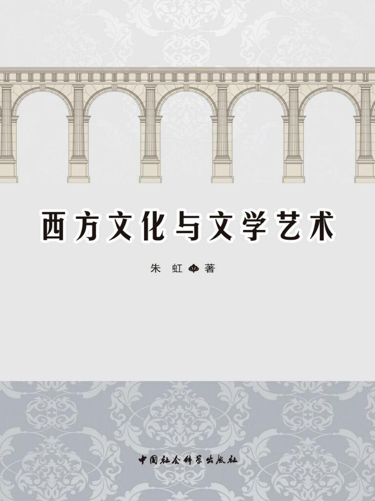 西方文化与文学艺术