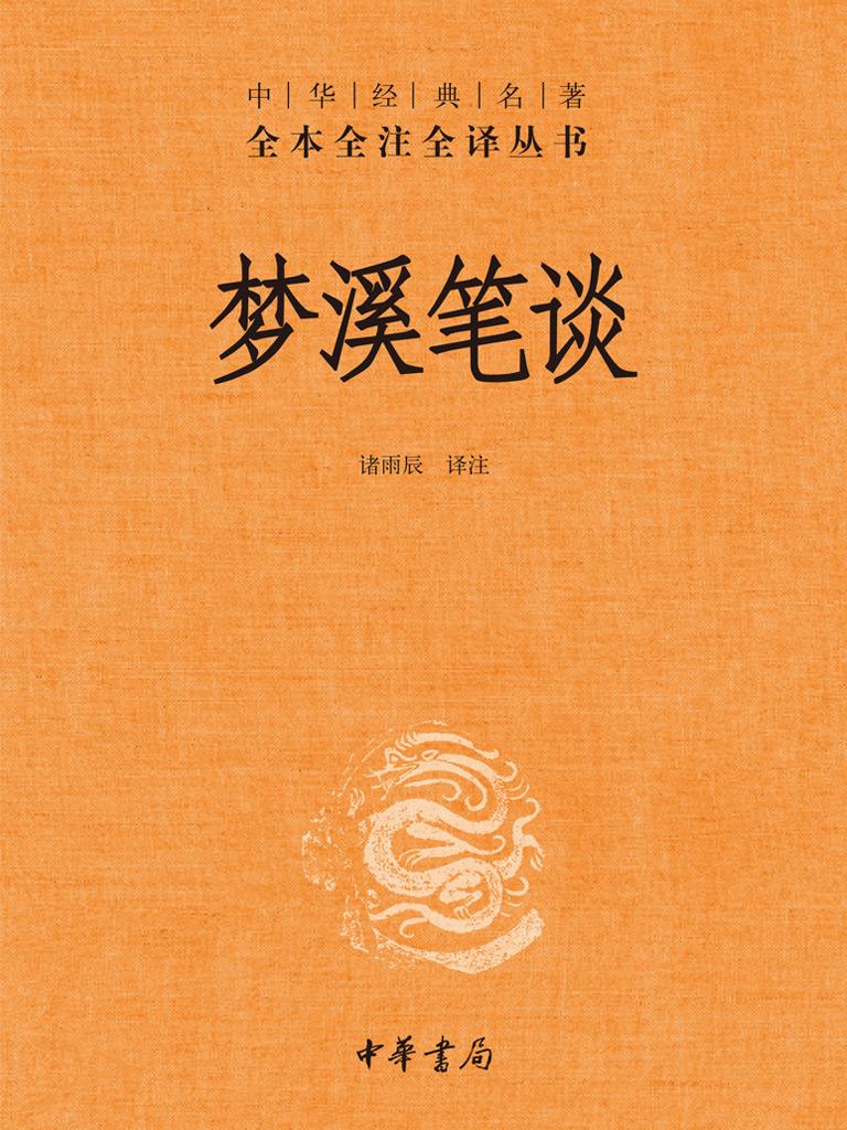 梦溪笔谈(中华经典名著全本全注全译)