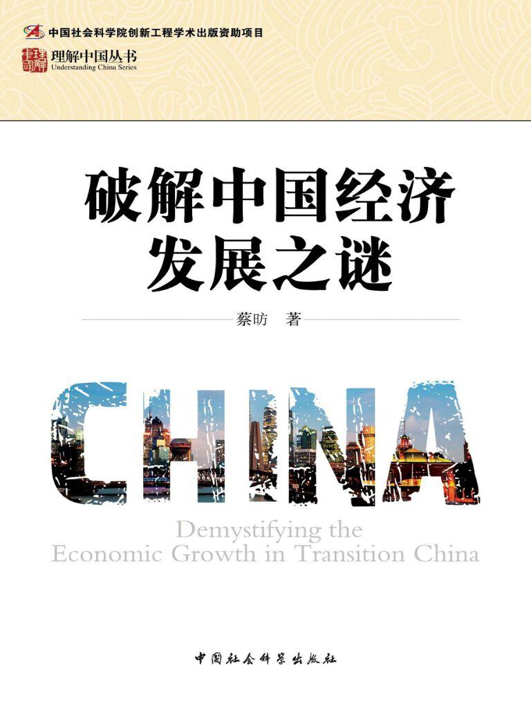 破解中国经济发展之谜