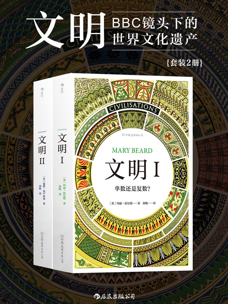 文明:BBC鏡頭下的世界文化遺產(共二冊)
