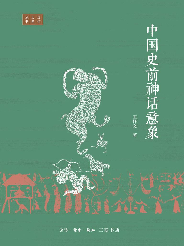 中国史前神话意象